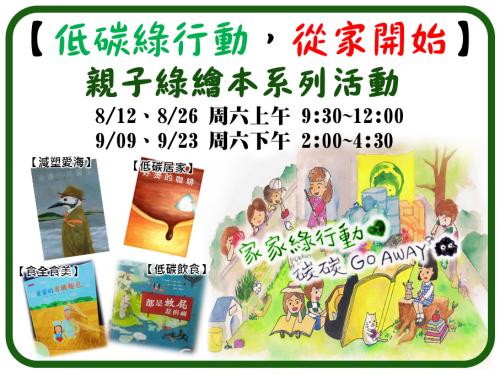 【低碳綠行動,從家開始】親子系列綠繪本活動