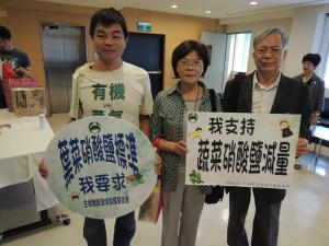 主婦聯盟等消費者團體要求台灣制定硝酸鹽的殘留標準。(圖片來源:主婦聯盟文教基金會網站)