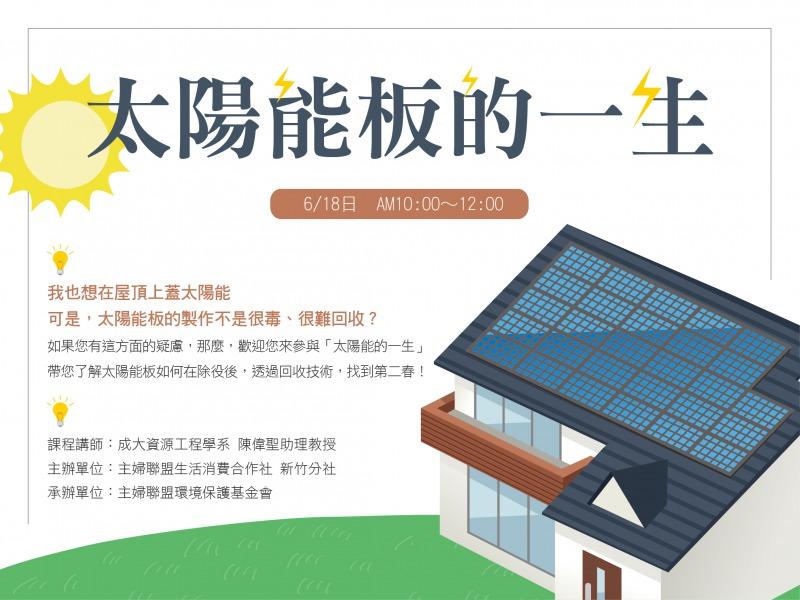 太陽能板的一生-02.jpg